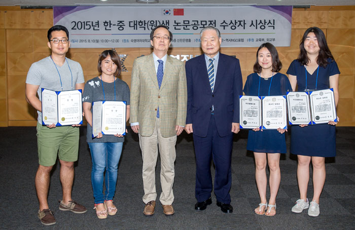 Korea_China_Thesis_Contest_01.jpg