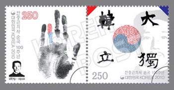 A stamp issued on the 100th anniversary of Ahn Jung-geun's death contains images of his handprint and of his writing in blood pledging to fight for Korean independence.