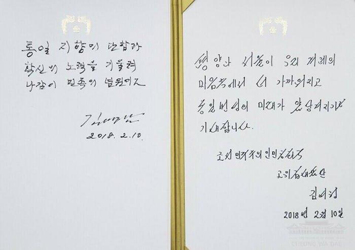김영남 북한 최고인민회의 상임위원장(왼쪽)과 김여정 북한 노동당 중앙위 제1부부장(오른쪽)은 남북 평화와 통일에 대한 메시지를 청와대 방명록에 남겼다.