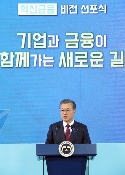 문재인 대통령이 21일 서울 중구 IBK기업은행 본점에서 열린 혁신금융 비전선포식에서 혁신성장을 뒷받침할 혁신금융 비전을 제시하고 있다.