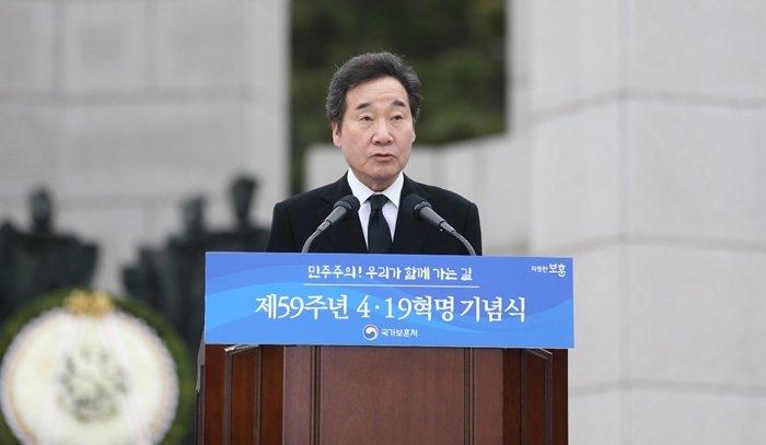 19일 오전 서울 강북구 국립 4.19민주묘지에서 개최된 '제59주년 4·19혁명 기념식'에서 이낙연 국무총리가 기념사를 하고 있다.