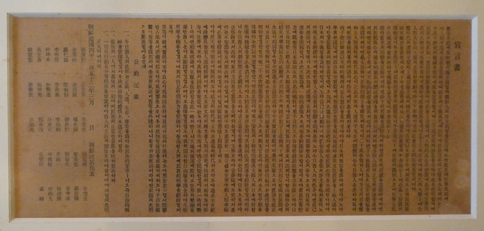 "This woodblock is an original copy of the Korean Declaration of Independence given back to the country by Masao Sato. The Chinese characters for Joseon (朝 鮮), the Korean dynasty that ruled the peninsula from 1392 to 1910, is written as ""Seonjo"" (鮮朝), indicating that the woodblock was a first edition made by Boseongsa, a Korean publisher of the early 20th century. The second edition has the correct Chinese characters for Joseon. (Independence Hall of Korea)"