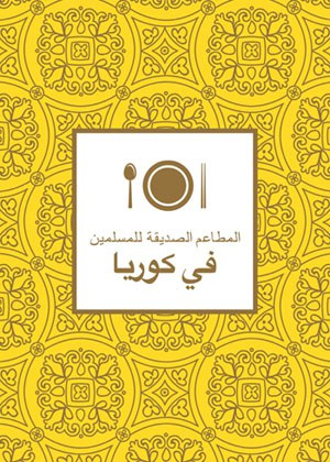 'Muslim-friendly Restaurants in Korea' is an Arabic-language restaurant guide for Muslims in Korea.
