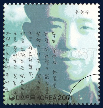 A stamp issued in 2001 to commemorate Yun Dong-ju features his most famous poem, 'Foreword.'