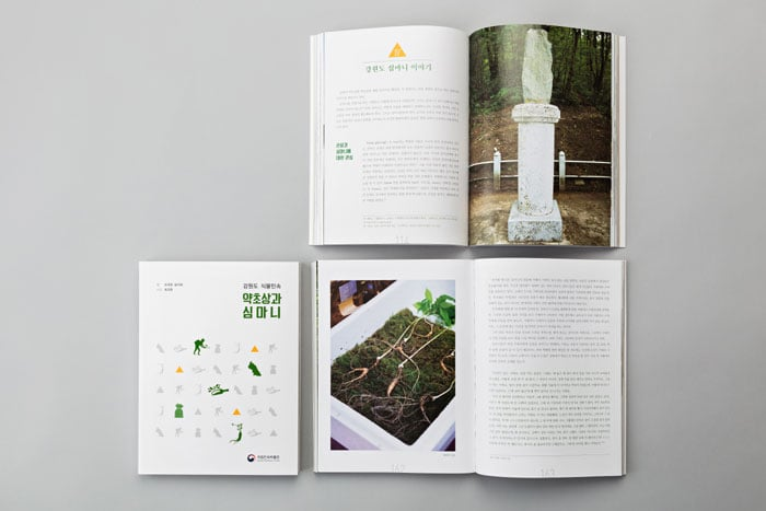 The National Folk Museum of Korea publishes a report about folk traditions in Gangwon-do Province titled 'Wild Herb Traders and <i>Simmani</i>.'