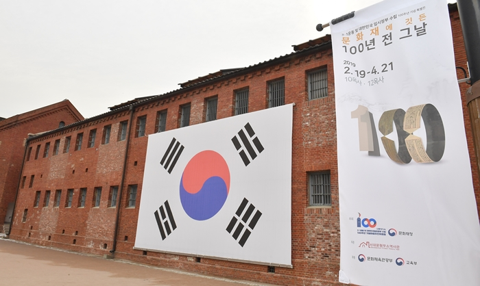 Seodaemun Prison History Hall in Seoul is holding through April 21 an exhibition featuring Korean independence fighters who lived a hundred years ago under Japanese colonial rule to mark the centennial anniversary of the March First Independence Movement and the establishment of the Korean Provisional Government in China.
