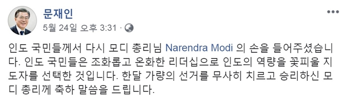 President Moon Jae-in on May 24 via Facebook congratulates Indian Prime Minister Narendra Modi on his reelection. (Screen capture from President Moon's Facebook page)