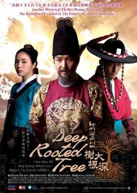 Deep-Rooted-Tree-with-English-Subtitle-0