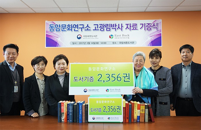 Estate of Koh Kwang-rim, first Korean at Harvard Law, donates to National Library