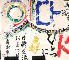 Korea-Japan Festival connects Pyeongchang, Toyko