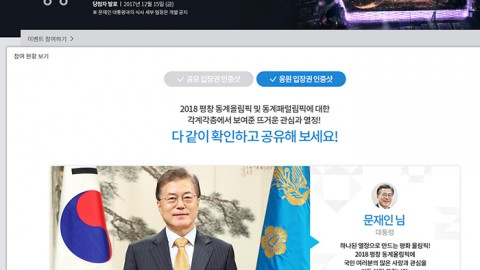 President Moon to lunch with Olympic enthusiasts