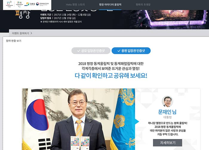 President Moon Jae-in uploaded a photo of himself to Twitter on Nov. 26 holding tickets to the PyeongChang 2018 Olympic and Paralympic Winter Games. The photo can also be found at the Hello PyeongChang Website.